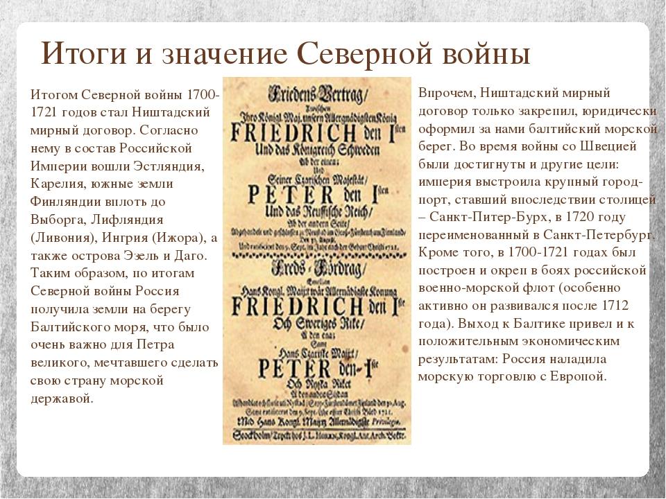 Итоги и значение Северной войны Итогом Северной войны 1700-1721 годов стал Ни...