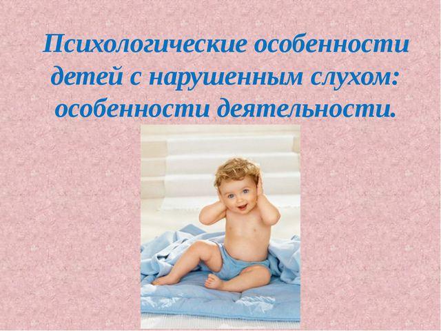 Психологические особенности детей с нарушенным слухом: особенности деятельнос...