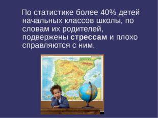 По статистике более 40% детей начальных классов школы, по словам их родителе
