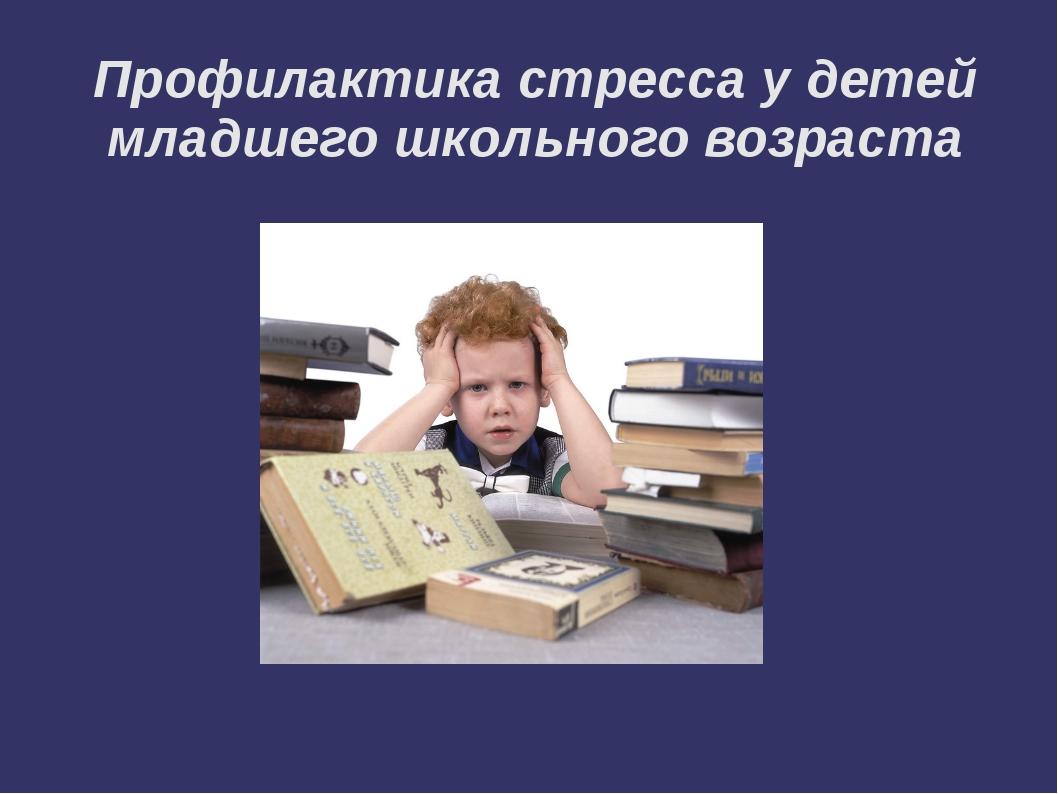 Профилактика стресса у детей младшего школьного возраста