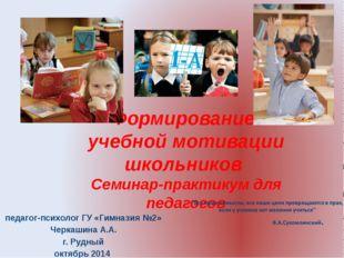 Формирование учебной мотивации школьников Семинар-практикум для педагогов пе