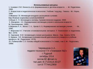 Использованные ресурсы 1. Божович Л.И. Личность и ее формирование в детском в