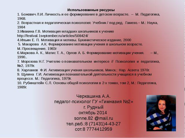 Использованные ресурсы 1. Божович Л.И. Личность и ее формирование в детском в...