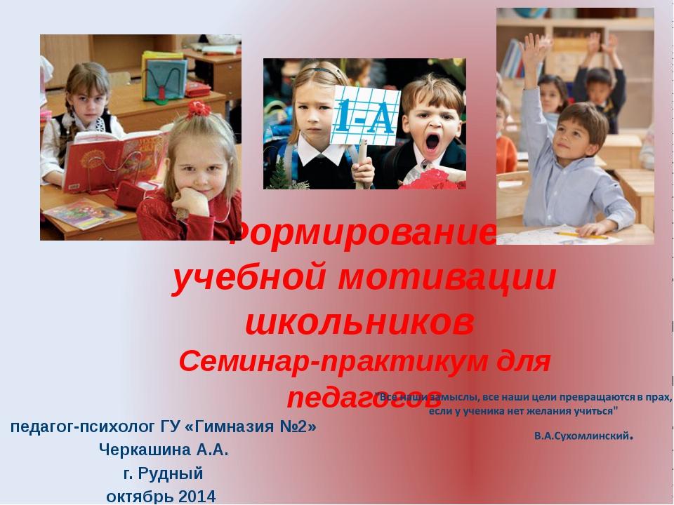 Формирование учебной мотивации школьников Семинар-практикум для педагогов пе...