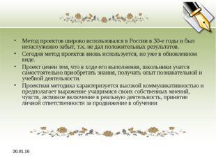 * Метод проектов широко использовался в России в 30-е годы и был незаслуженно