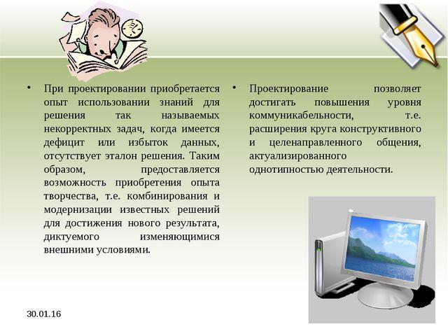 * При проектировании приобретается опыт использовании знаний для решения так...