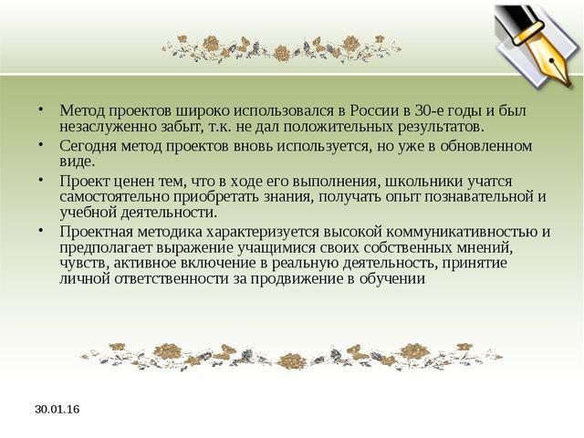 * Метод проектов широко использовался в России в 30-е годы и был незаслуженно...