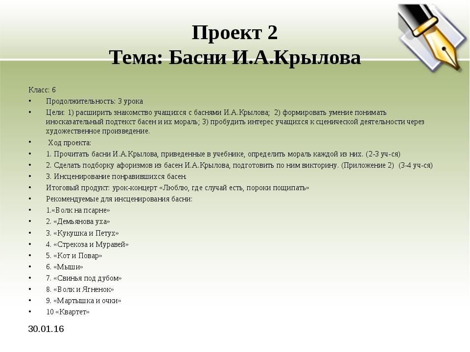 Проект 2 Тема: Басни И.А.Крылова Класс: 6 Продолжительность: 3 урока Цели: 1)...