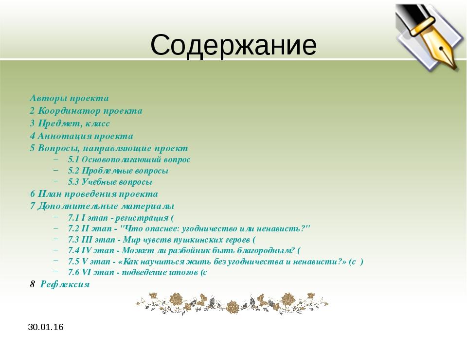 * Содержание Авторы проекта 2 Координатор проекта 3 Предмет, класс 4 Аннотаци...