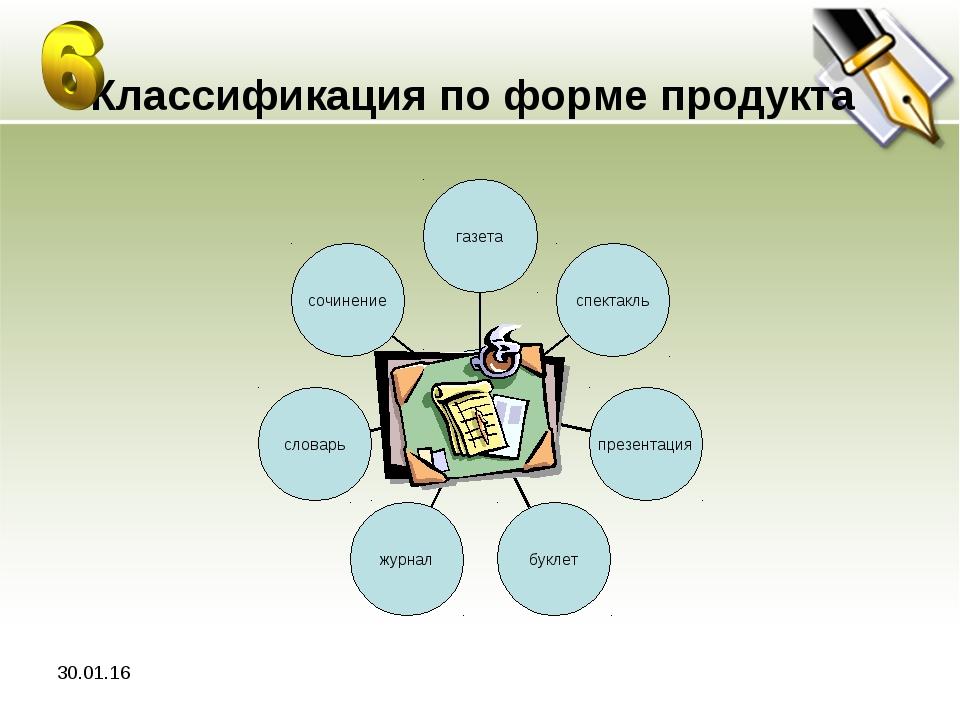 * Классификация по форме продукта