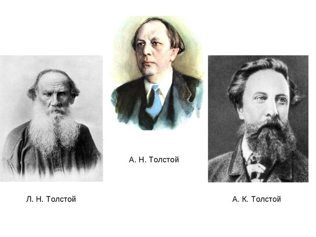 Л. Н. Толстой А. Н. Толстой А. К. Толстой