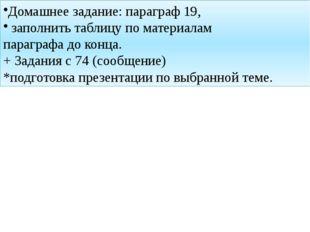 Домашнее задание: параграф 19, заполнить таблицу по материалам параграфа до к