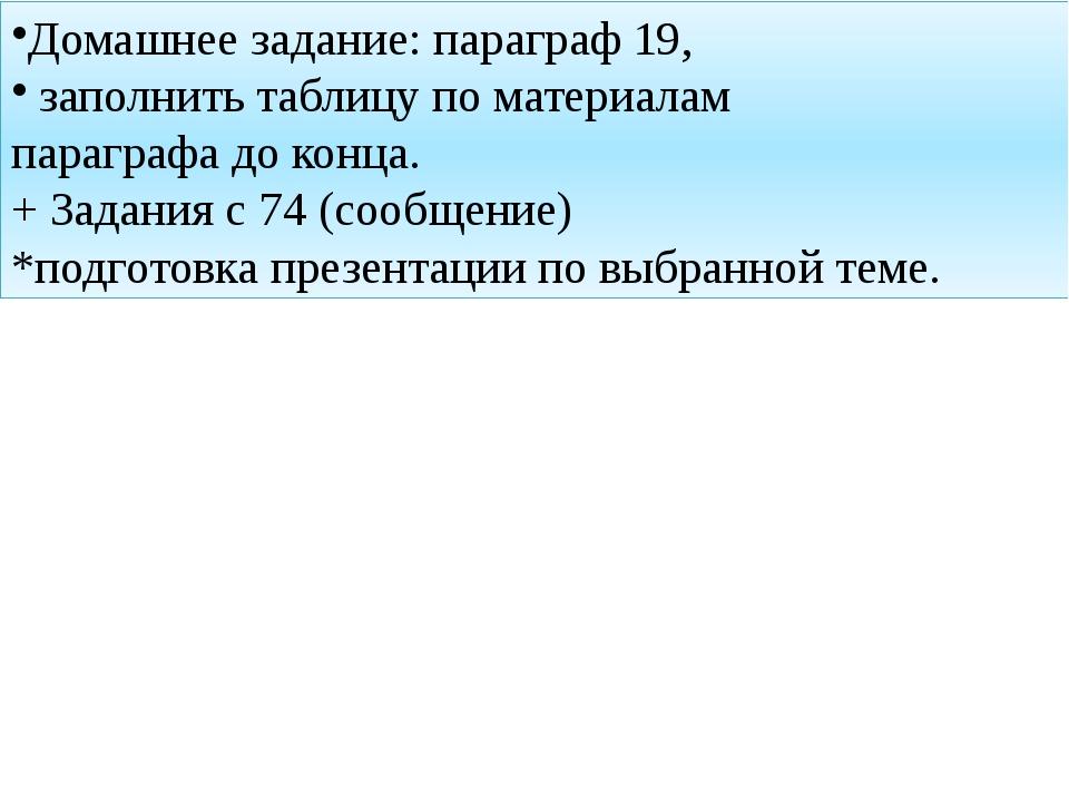 Домашнее задание: параграф 19, заполнить таблицу по материалам параграфа до к...