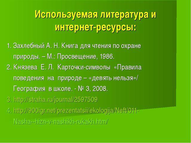 1. Захлебный А. Н. Книга для чтения по охране природы. – М.: Просвещение, 198...