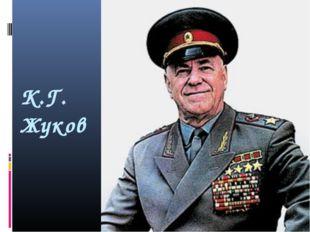 К.Г. Жуков