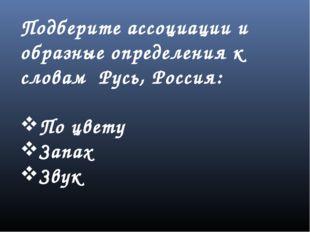 Подберите ассоциации и образные определения к словам Русь, Россия: По цвету З
