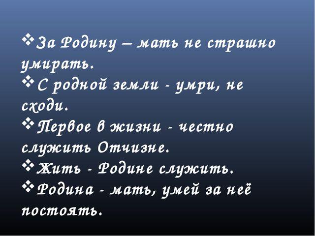 За Родину – мать не страшно умирать. С родной земли - умри, не сходи. Первое...