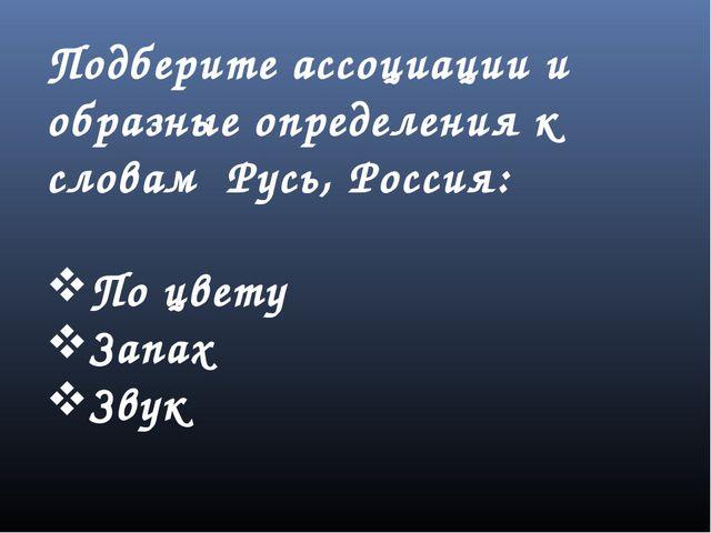 Подберите ассоциации и образные определения к словам Русь, Россия: По цвету З...