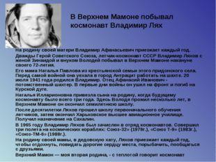 На родину своей матери Владимир Афанасьевич приезжает каждый год. Дважды Гер
