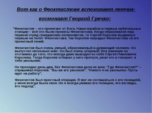 """Вот как о Феоктистове вспоминает летчик-космонавт Георгий Гречко: """"Феоктистов"""