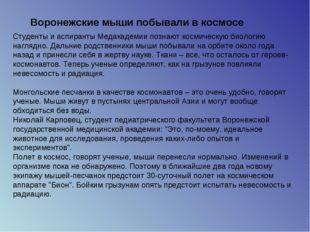 Воронежские мыши побывали в космосе Студенты и аспиранты Медакадемии познают
