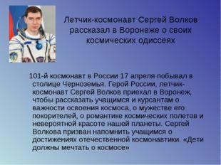 Летчик-космонавт Сергей Волков рассказал в Воронеже о своих космических одисс