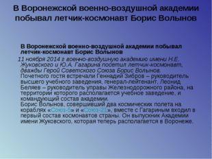 В Воронежской военно-воздушной академии побывал летчик-космонавт Борис Волыно