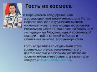 Гость из космоса В Воронежском государственном агроуниверситете имени императ