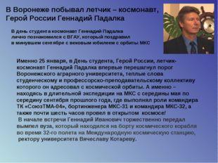 В Воронеже побывал летчик – космонавт, Герой России Геннадий Падалка В день с