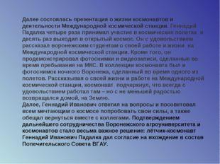 Далее состоялась презентация о жизни космонавтов и деятельности Международной