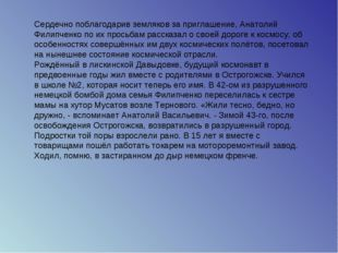 Сердечно поблагодарив земляков за приглашение, Анатолий Филипченко по их прос