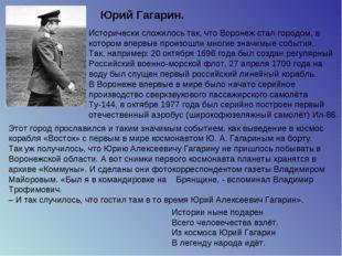 Юрий Гагарин. Исторически сложилось так, что Воронеж стал городом, в котором