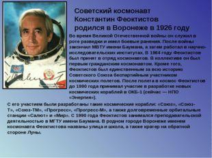 Советский космонавт Константин Феоктистов родился в Воронеже в 1926 году Во в