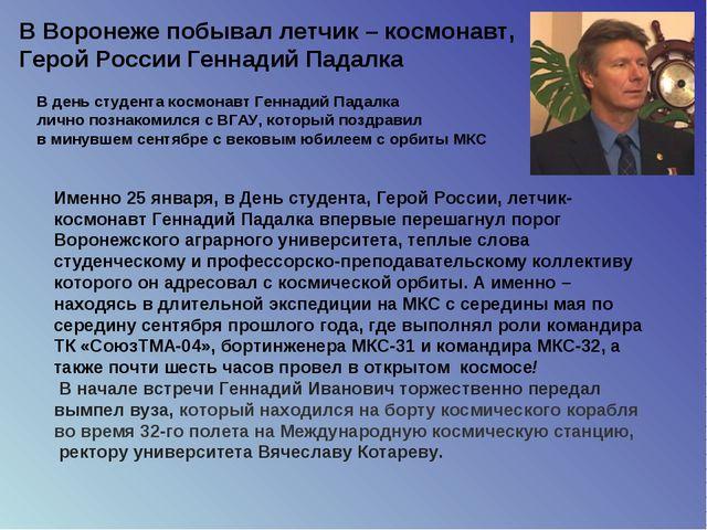 В Воронеже побывал летчик – космонавт, Герой России Геннадий Падалка В день с...