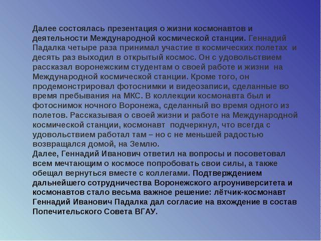 Далее состоялась презентация о жизни космонавтов и деятельности Международной...