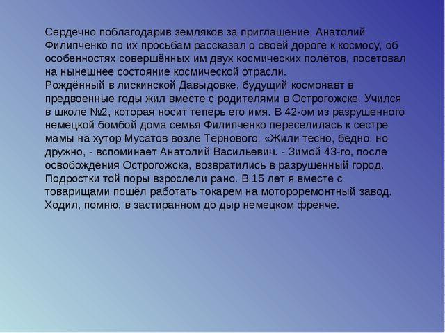 Сердечно поблагодарив земляков за приглашение, Анатолий Филипченко по их прос...