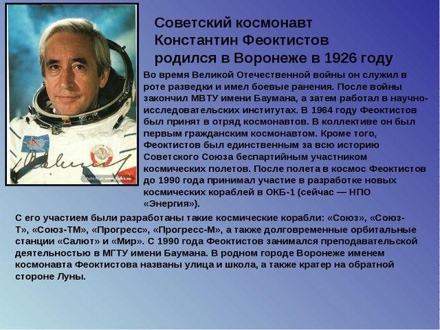 Советский космонавт Константин Феоктистов родился в Воронеже в 1926 году Во в...