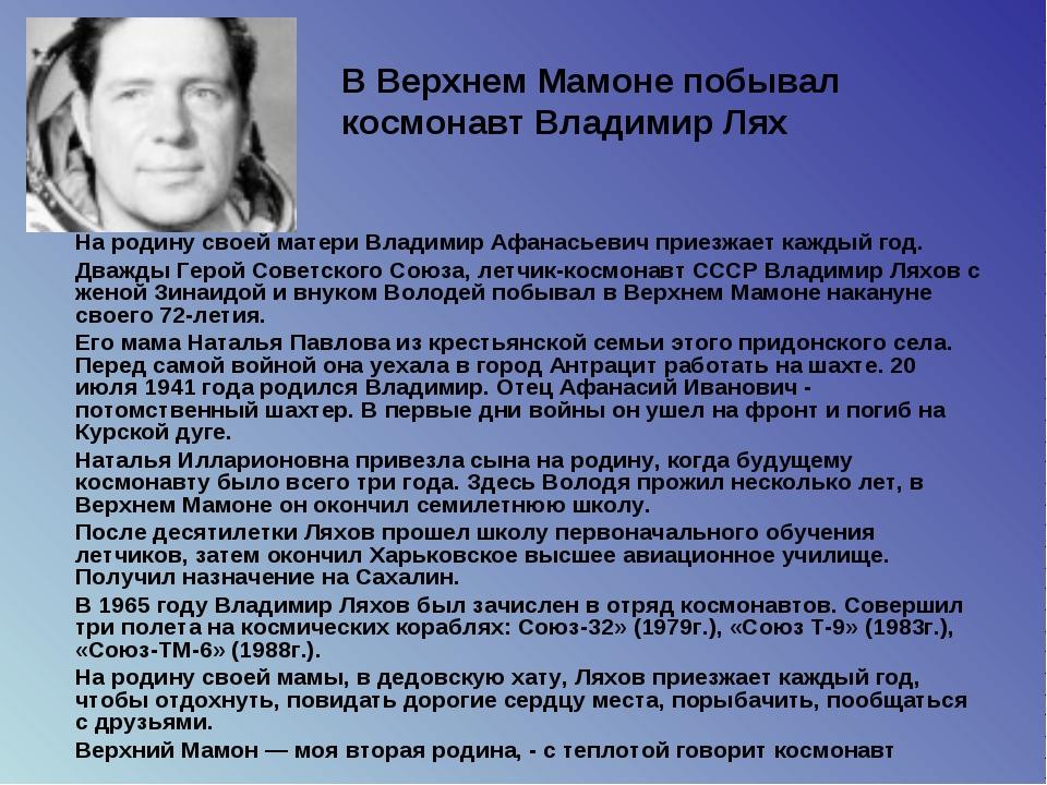 На родину своей матери Владимир Афанасьевич приезжает каждый год. Дважды Гер...