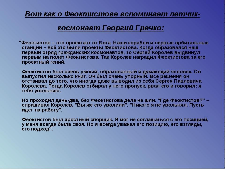 """Вот как о Феоктистове вспоминает летчик-космонавт Георгий Гречко: """"Феоктистов..."""