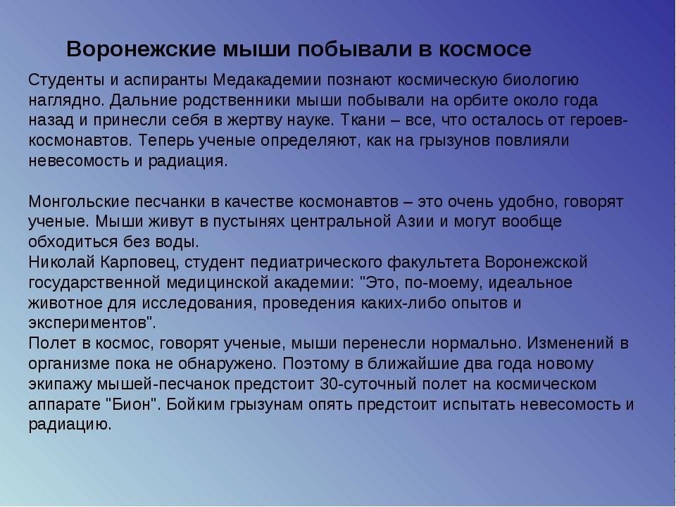 Воронежские мыши побывали в космосе Студенты и аспиранты Медакадемии познают...