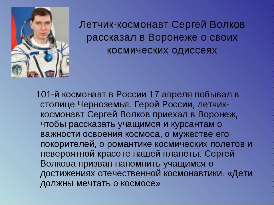 Летчик-космонавт Сергей Волков рассказал в Воронеже о своих космических одисс...