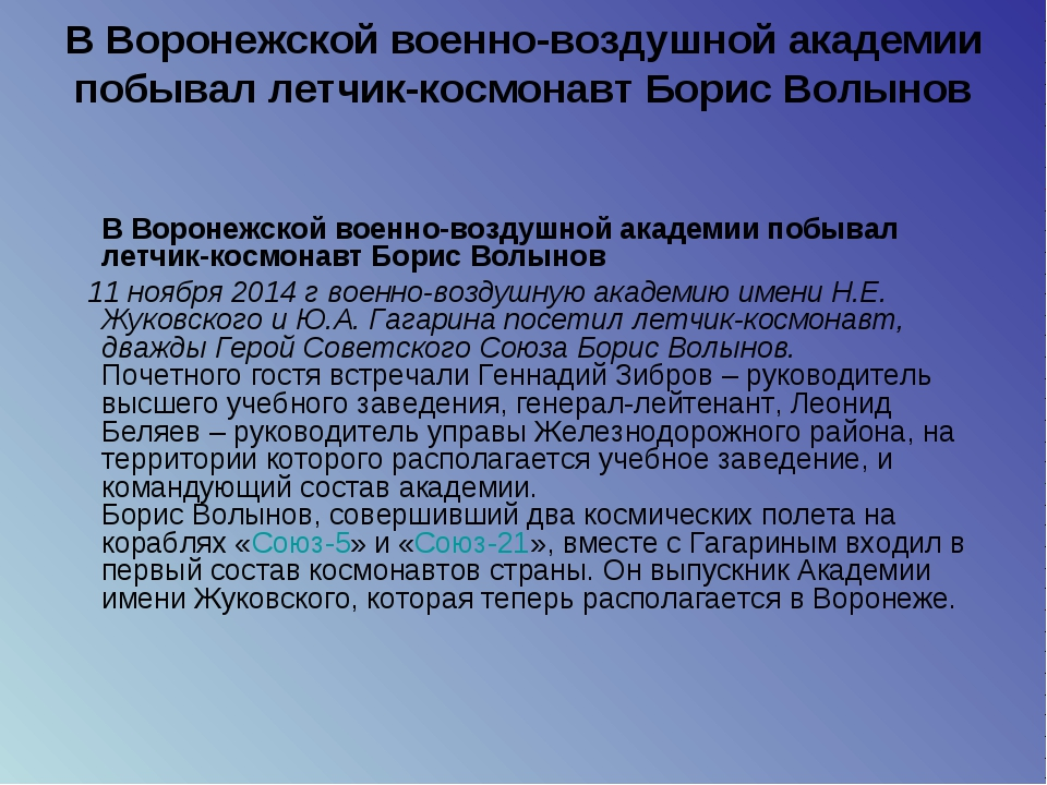 В Воронежской военно-воздушной академии побывал летчик-космонавт Борис Волыно...
