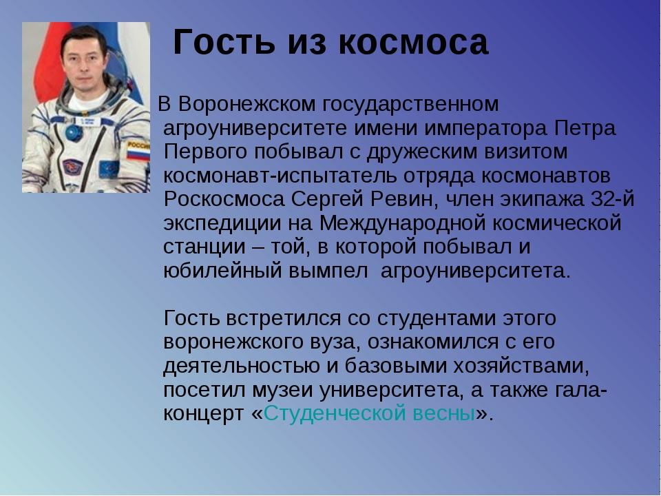 Гость из космоса В Воронежском государственном агроуниверситете имени императ...