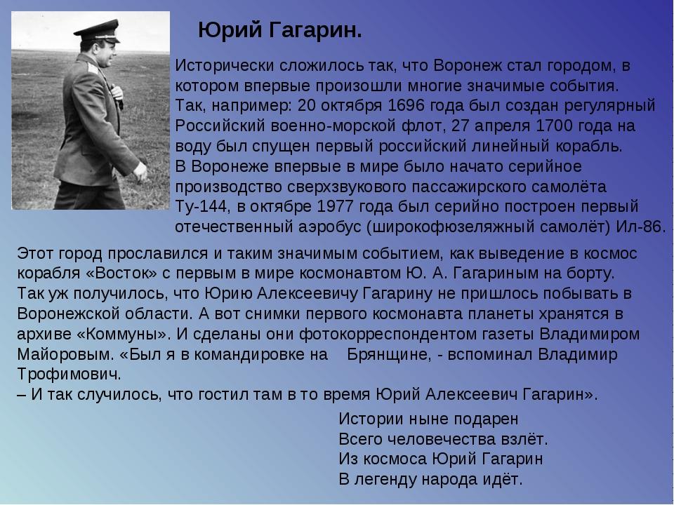 Юрий Гагарин. Исторически сложилось так, что Воронеж стал городом, в котором...