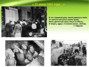 « 22 июня 1941 года…» В тот страшный день земля рванула в небо. От грохота за