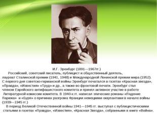 И.Г. Эренбург (1891—1967гг.) Российский, советский писатель, публицист и общ