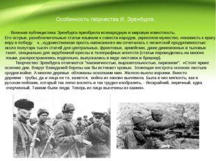 Особенность творчества И. Эренбурга. Военная публицистика Эренбурга приобрел