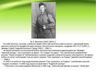 М.А. Шолохов (1905-1984 гг.) Русский писатель, прозаик, наиболее яркий совет