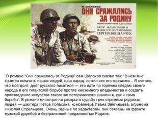 """О романе """"Они сражались за Родину"""" сам Шолохов сказал так: """"В нем мне хочетс"""
