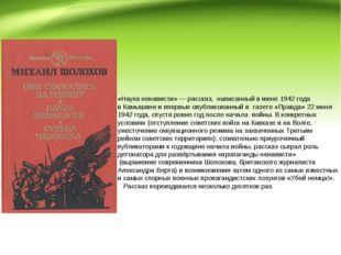 «Наука ненависти» — рассказ, написанный в июне 1942 года в Камышине и впервые